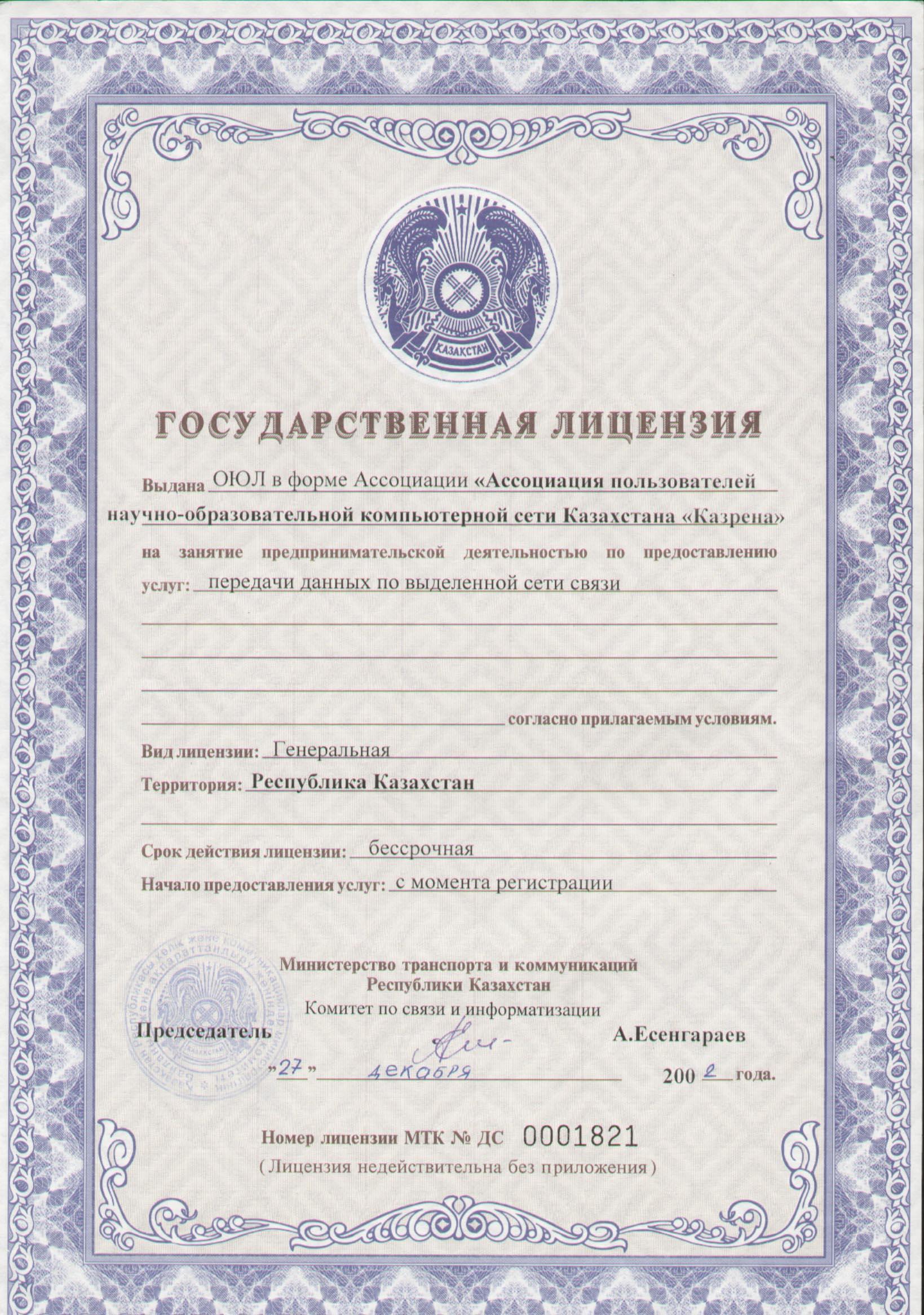 license_ru